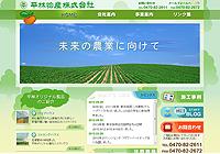 平林物産株式会社