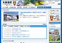 大多喜町公式ホームページ